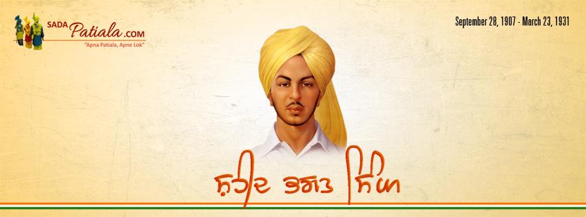 Salute to Shaheed Sardar Bhagat Singh